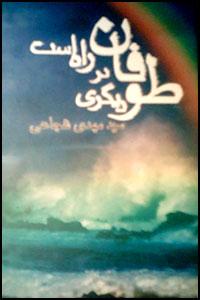رمان «طوفان دیگری در راه است» جدیدترین نوشته «سید مهدی شجاعی»